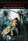 Zoku Miyamoto Musashi: Ichijôji no kettô / Дуэль в храме Итидзёдзи