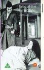 Shin heike monogatari / Новая повесть о роде Тайра
