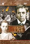 Gamlet / Гамлет