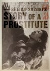 Shunpu den / История проститутки
