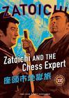 Zatoichi Jigoku tabi / Затоичи и шахматный мастер