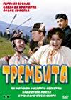 Trembita / Трембита