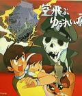 Sora tobu yureisen / Летающий корабль-призрак