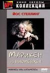 Mariken van Nieumeghen / Марикен из Нью-Мейхен