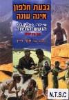 Givat Halfon Eina Ona / Высота Хальфон не отвечает