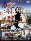 Shao Lin men / Рука смерти