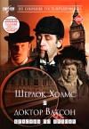 Priklyucheniya Sherloka Kholmsa i doktora Vatsona: Znakomstvo / Приключения Шерлока Холмса и доктора Ватсона: Знакомство