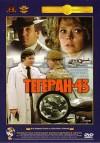 Tegeran-43 / Тегеран 43