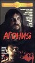 Agony / Агония