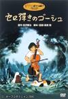 Sero hiki no Gôshu / Гошу - виолончелист