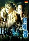 Yam yeung choh / Роман с призраком