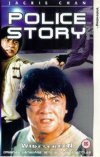 Ging chaat goo si / Полицейская история
