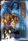 Ling huan xian sheng / Мистер Вампир 3