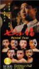 Qi xiao fu / Раскрашенные лица / Семь везунчиков