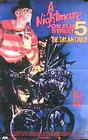 Nightmare On Elm Street: The Dream Child, A / Кошмар на улице Вязов 5: Дитя сновидений