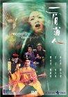 Yi mei dao ren / Вампир против вампира