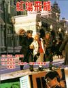 Hong qiang fei long / Дракон из России