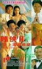 Du xia II: Shang Hai tan du sheng / Бог азартных игроков 2