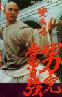 Wong Fei Hung II: Nam yi dong ji keung / Однажды в Китае 2