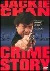 Zhong an zu / Криминальная история