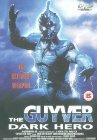Guyver: Dark Hero / Гайвер 2: Тёмный герой