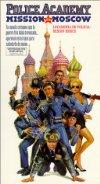 Police Academy 7: Mission to Moscow / Полицейская академия 7: Миссия в Москве
