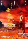 Wong Fei Hung: Chi sai wik hung see / Американские приключения