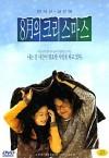 Dybbuk Bsde Hatapuchim Hakdoshim / Запретная любовь