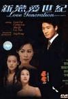 San luen oi sai gei / Романтическое поколение Гонконга