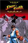 Street Fighter Zero / Уличный боец Альфа