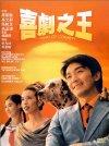 Hei kek ji wong / Король комедии