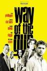 Way of the Gun / Путь оружия