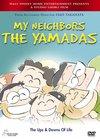 Houhokekyo tonari no Yamada-kun / Наши соседи Ямада