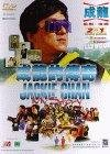 Jackie Chan: My Story / Джеки Чан: Моя жизнь