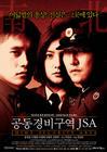 Gongdong gyeongbi guyeok JSA / Объединённая зона безопасности