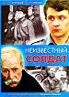 Neizvestnyy soldat / Неизвестный солдат