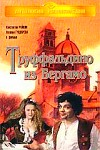 Truffaldino iz Bergamo / Труффальдино из Бергамо