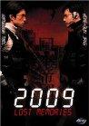 2009: Lost Memories / 2009: Стёртая память