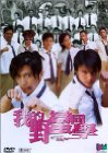 Wo de Ye man Tong xue / Мой одноклассник - варвар