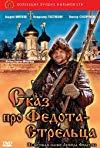 Skaz pro Fedota-streltsa / Сказ про Федота-стрельца