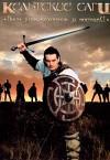 Winter Warrior / Кельтские саги