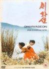 Chihwaseon / Штрихи огня