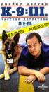 K-9: P.I. / К-9 III - Частные детективы