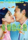 Yau ching yam shui baau / Люби меня, люби мои деньги