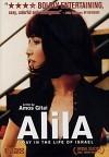 Alila / Алиля