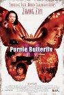 Purple Butterfly / Пурпурная бабочка