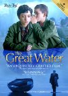 Golemata voda / Большая вода