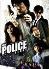 Xin jing cha gu shi / Новая полицейская история
