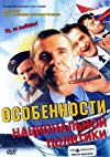 Osobennosti natsionalnoy politiki / Особенности национальной политики