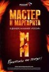 Master i Margarita / Мастер и Маргарита
